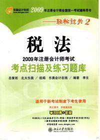 东奥会计在线2009年注册会计师全国统一考试辅导用书--轻松过关2.税法2009年注册会计师考试考点扫描及练习题库