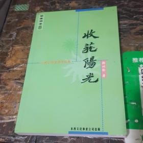 《收获阳光——郑心伶文艺评论集》 作者郑心伶签赠 李育中