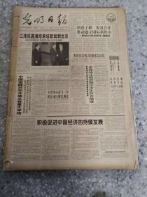 光明日报  1999年4月  原版报 合订