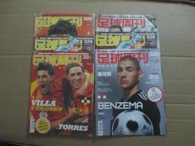 足球周刊 2008年总第320、321、322、324、326期【5本合售,其中有4本有1张球星卡如图】含第326期(有中插)欧洲杯总结版