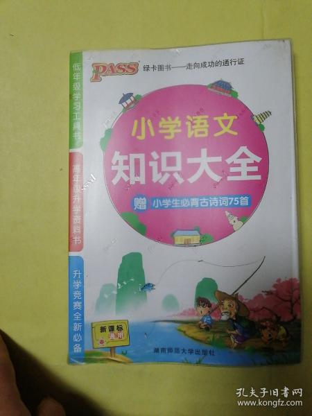 PASS小学语文知识大全(新课标通用)(2013版)