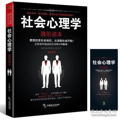 社会心理学(第11版,平装版)