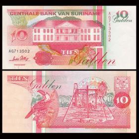 苏里南 10盾纸币  1996年 外国纸币