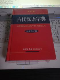 古代汉语字典(最新修订版)(单色本)未拆封