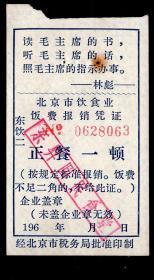 [D-26]北京市饮食业饭费报销凭证/正餐一顿/按规定标准报销。饭费不足二角的,不给此证/印林彪题词:读毛主席的书,听毛主席的话,照毛主席的指示办事/加盖东升回民食堂章,4.8X8.2厘米。