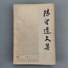 陈望道文集(第二卷)