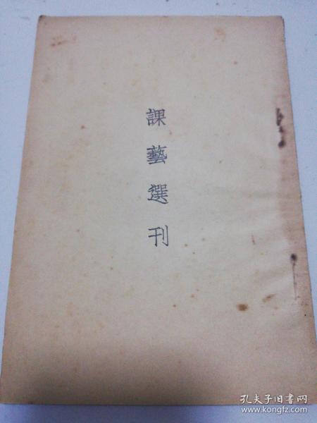 课艺选刊 陈幼勤著民国版品很好少见书 孔网最低价