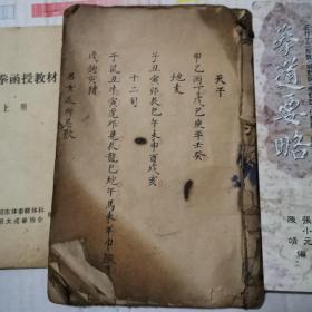 传统应用文格式、神秘文化常识、药方的民国手抄本