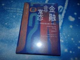 金融非常态:中国县域金融工程笔记【未开封】