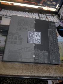 上海百年名楼名宅(全二册,彩... 带函 套