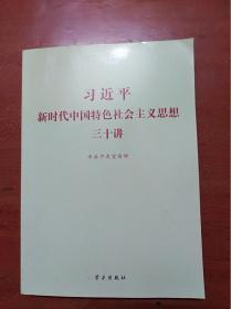习近平新时代中国特色主义思想30讲               (16开)《167》