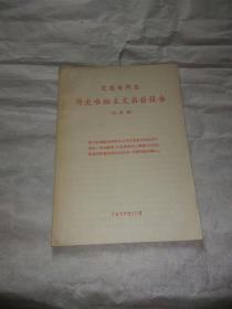 艾思奇同志历史唯物主义启发报告 (记录稿)