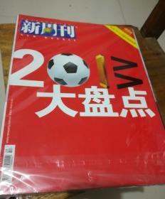 新周刊2013大盘点