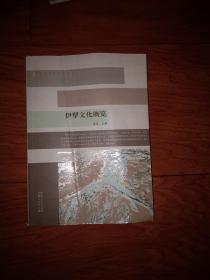 伊犁文化旅游丛书----伊犁文化概览