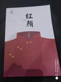 文韵书香  红颜(厦门作家)作者签赠本