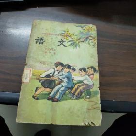 十年制学校小学课本 语文 第四册