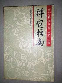 东方修道文库:禅定指南