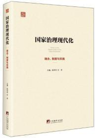 国家治理现代化:理念、制度与实践