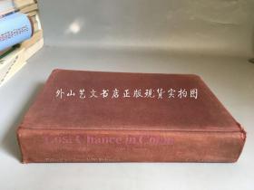 Lost chance in China;: The World War II despatches of John S. Service(在中国失去的机会:二战谢伟思急电,1974年初版)