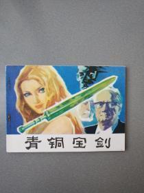 连环画:青铜宝剑