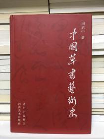 中国草书艺术史