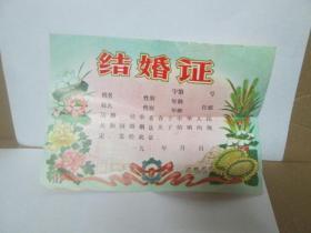 结婚证【未使用】