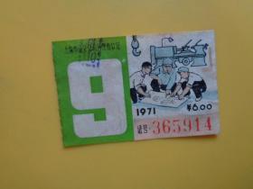文革 上海市公共交通公司月票缴款证上的票花(1971年9月)【5×3.3】【稀缺品】