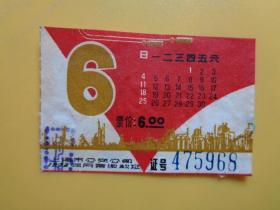 文革 上海市公共交通公司月票缴款证上的票花(1972年6月)【5×3.3】【稀缺品】