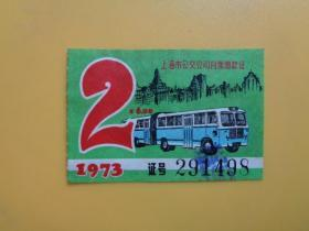 文革 上海市公共交通公司月票缴款证上的票花(1973年2月)【5×3.3】【稀缺品】