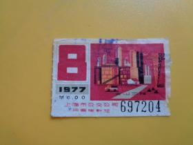 1977年 上海市公共交通公司月票缴款证上的票花(1977年8月)【5×3.3】【稀缺品】