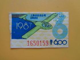 1987年 上海市公共交通公司月票缴款证上的票花(1987年6月)【5×3.3】【稀缺品】