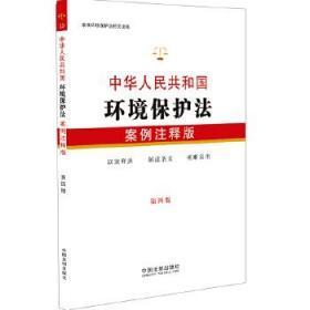 中华人民共和国环境保护法:案例注释版(第四版)