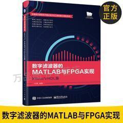 正版 数字滤波器的MATLAB与FPGA实现 Altera/Verilog版 杜勇 通信网络滤波器的FPGA实现ASK调制解调数字信号处理书