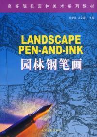 正版二手 园林钢笔画 宫晓滨 高文漪 中国林业 9787503841606 宫
