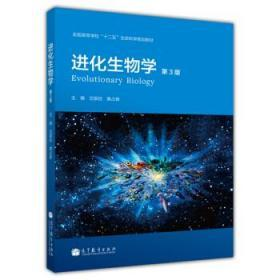 """全国高等学校""""十二五""""生命科学规划教材:进化生物学(第3版)"""