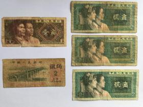 第四套人民币纸币两角, 一角 ( 保真)