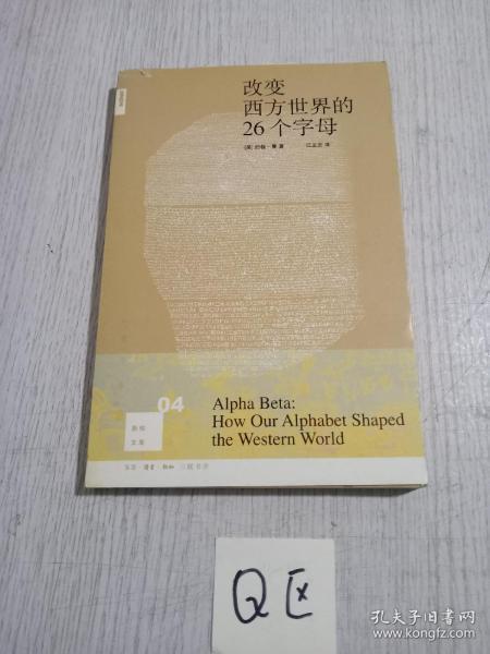 改变西方世界的26个字母