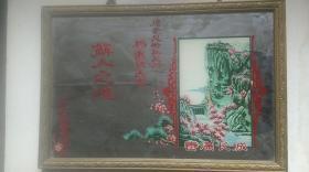 """上世纪七十年代-北京密云四合堂学区赠""""解人之难、春满长城图""""玻璃挂镜"""
