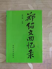 郑绍文回忆录(郑绍文1927年5月加入中国共产党,曾任司法部副部长,最高人民法院副院长等职)