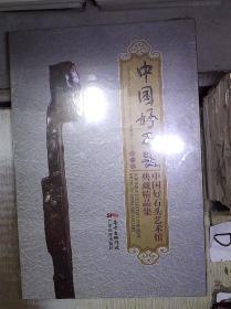 中国好石头(第一卷) 中国好石头艺术馆典藏精品集  。、