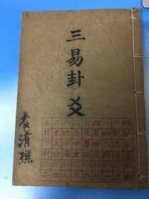 三易卦爻(有破损 如图)