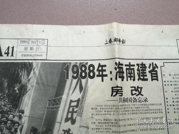 涓�绉��藉���1999骞�10��1��     A