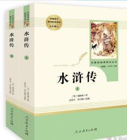 水浒传 人教版九年级上册 教育部(统)编语文教材指定推荐必读书目