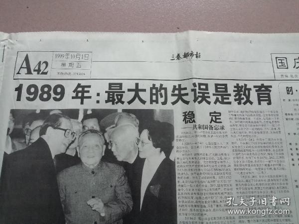 涓�绉��藉���1999骞�10��1��     E