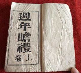 清代1907年天主教文献《周年瞻礼》杭州宗座代全田发服主教准印。