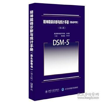 精神障碍诊断与统计手册(案头参考书)(第五版)