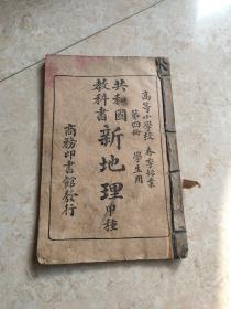 民国二年版线装版:《共和国教科书新地理》(第四册)(高等小学用)
