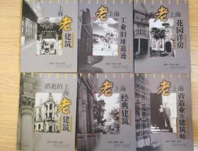 老上海经典建筑 6本合售