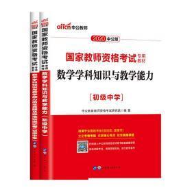 中公2020国家教师资格初中数学教材试卷