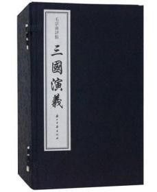 毛宗岗评点三国演义(16开线装 全一函十册 繁体竖排).